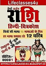 RASHI GRAPHIC DICTIONARY: Language in form Education - Hindi RASHI