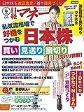 日経マネー 2020年 6 月号[雑誌] 乱気流相場で好機をつかむ日本株 [表紙]山本 美月