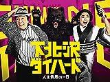 下北沢ダイハード DVD-BOX[TDV-27367D][DVD]