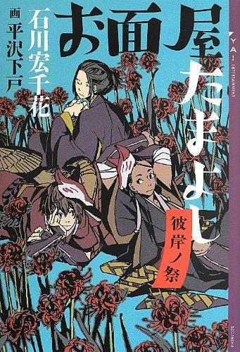 お面屋たまよし 彼岸ノ祭 (YA! ENTERTAINMENT)