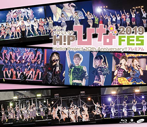 Hello! Project 20th Anniversary!! Hello! Project ひなフェス 2019 【Hello! Project 20th Anniversary!!プレミアム】(Blu-ray) (特典なし)