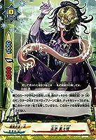 バディファイトX(バッツ)/夭逝 美々蛙(上)/Reborn of Satan