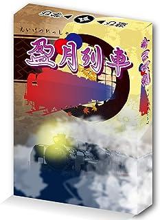 スピカデザイン 盈月列車(えいげつれっしゃ) 正体隠匿 チーム戦 ボードゲーム 3-6人 20-30分
