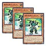 [Set 3 Hojas] Yu-Gi-Oh versioen Japonesa DBLE-JP017 Superheavy Samurai Escalas Guerrero superpesado Ten B-N (Normal-a-Paralelo)