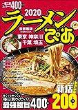 ラーメンぴあ2020首都圏版 - ぴあレジャーMOOKS編集部
