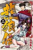 龍狼伝 王霸立国編(2) (月刊少年マガジンコミックス)