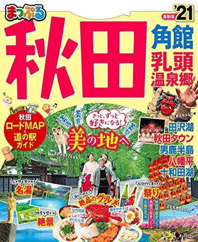 まっぷる 秋田 角館・乳頭温泉郷'21