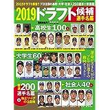 2019 ドラフト候補選手名鑑 (週刊ベースボール別冊秋嵐号)