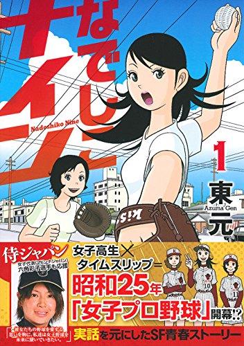 なでしこナイン1 (COMICAWA BOOKS)の詳細を見る