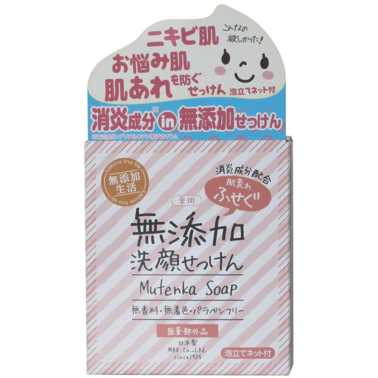 配管抑制する実験肌荒れ防ぐ薬用無添加 洗顔石けん 80g