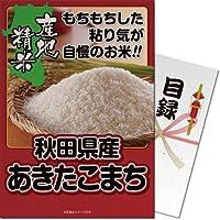 【パネもく! 】秋田県産あきたこまち5kg(目録・A4パネル付)