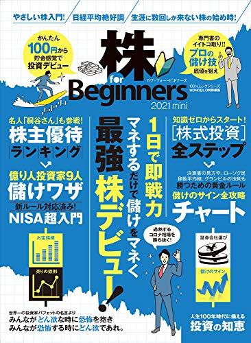 株 for Beginners 2021 mini (100%ムックシリーズ)