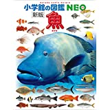 小学館の図鑑NEO〔新版〕魚