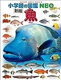 小学館の図鑑NEO〔新版〕魚の画像