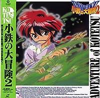 小鉄の大冒険2 [Laser Disc]