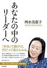 表紙: あなたの中のリーダーへ | 西水美恵子