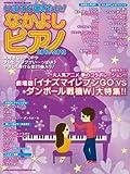 いますぐ弾きたい! なかよしピアノ2012-2013 (シンコー・ミュージックMOOK)