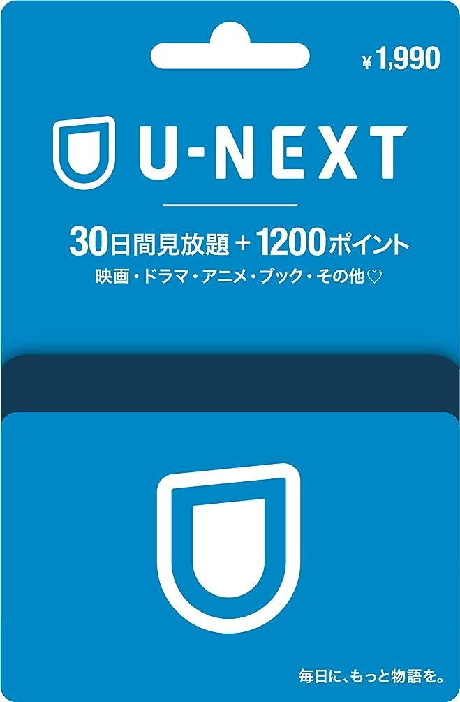 理論のために慈悲深いU-NEXT カード 1990円 (30日間見放題+1200ポイント)
