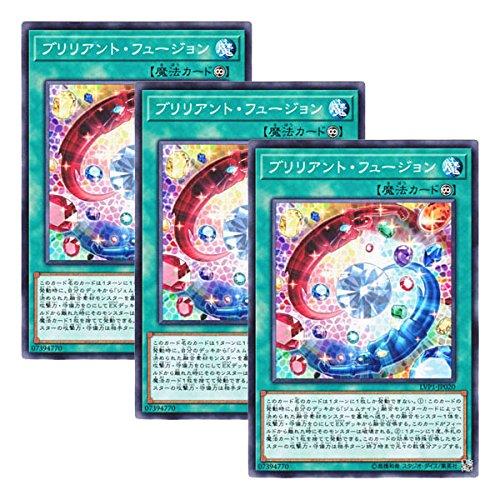 【 3枚セット 】遊戯王 日本語版 LVP1-JP020 Brilliant Fusion ブリリアント・フュージョン (ノーマル)