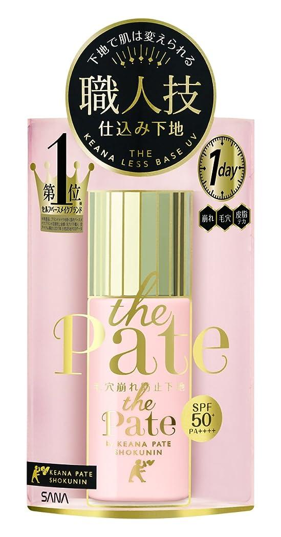コモランマ首尾一貫した見込み毛穴パテ職人 化粧崩れ防止下地 25ml ピンクベース ティアローズの香り