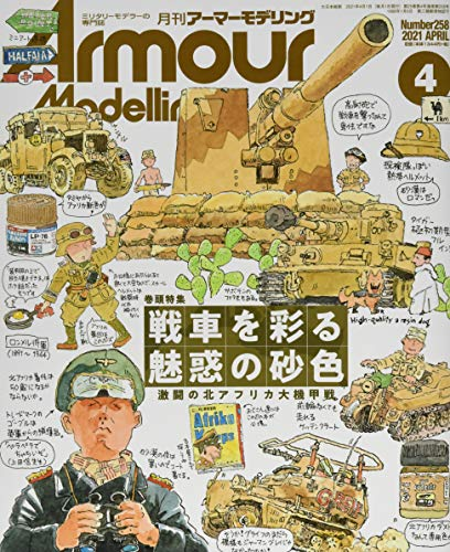 Armour Modelling(アーマーモデリング) 2021年 04 月号 (Armour Modelling(アーマーモデリング))