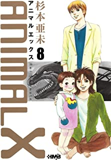 ANIMALX 8 (ホーム社漫画文庫)
