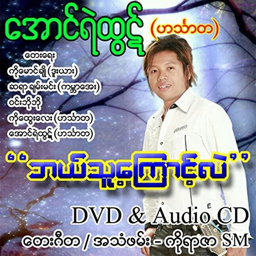 Aung Ye Htut
