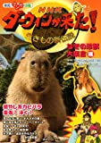発見! マンガ図鑑 NHK ダーウィンが来た! なぞの珍獣大集合編 (発見!マンガ図鑑)