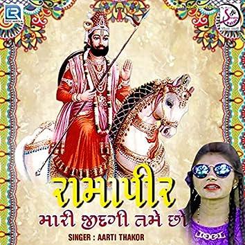 Ramapir Mari Jindagi Tame Chho