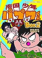 南国少年パプワくん DVD-BOX  デジタルリマスター版 BOX2【想い出のアニメライブラリー 第28集】