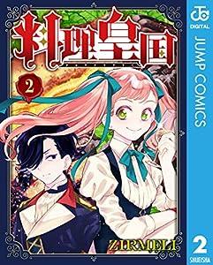 料理皇国 2 (ジャンプコミックスDIGITAL)