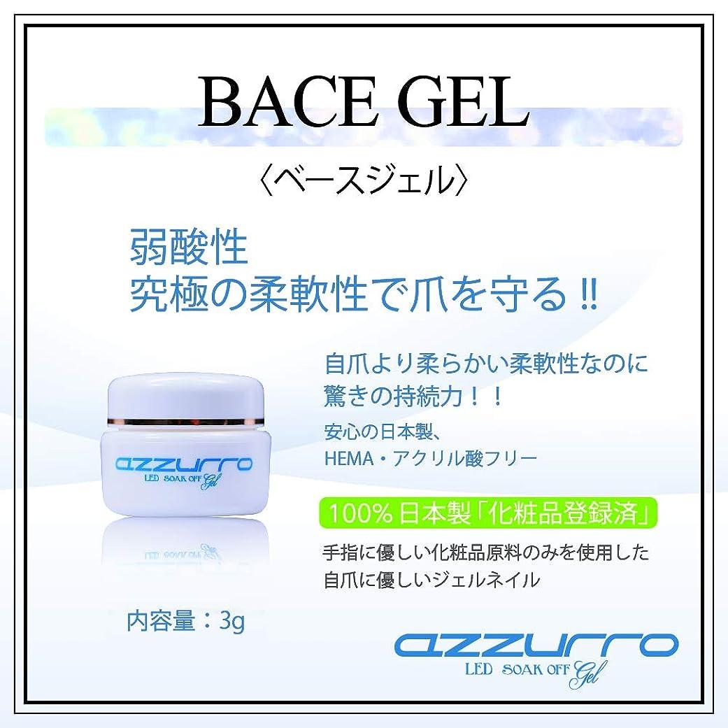 シェル安息驚azzurro gel アッズーロ ベースジェル 日本製 驚きの密着力 リムーバーでオフも簡単3g