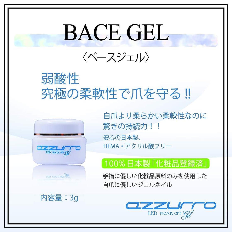 アジア人気体の付添人azzurro gel アッズーロ ベースジェル 日本製 驚きの密着力 リムーバーでオフも簡単3g