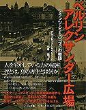 ベルリン アレクサンダー広場: フランツ・ビーバーコプフの物語