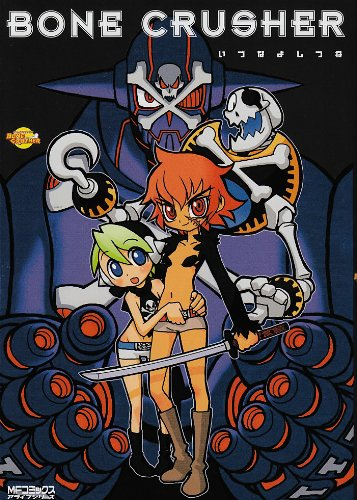 Bone crusher (MFコミックス)