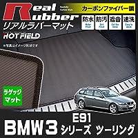 Hotfield BMW 3シリーズ E91 トランクマット ラゲッジマット カーボンファイバー調 防水