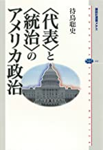 表紙: 〈代表〉と〈統治〉のアメリカ政治 (講談社選書メチエ) | 待鳥聡史