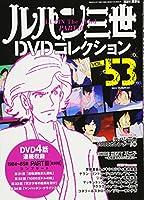 ルパン三世DVDコレクション53号 2017年2月7日号【雑誌】