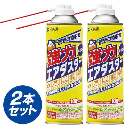 サンワサプライ エアダスター2本セット CD-29SET