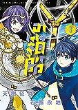Yの箱船 (3) (てんとう虫コミックススペシャル)