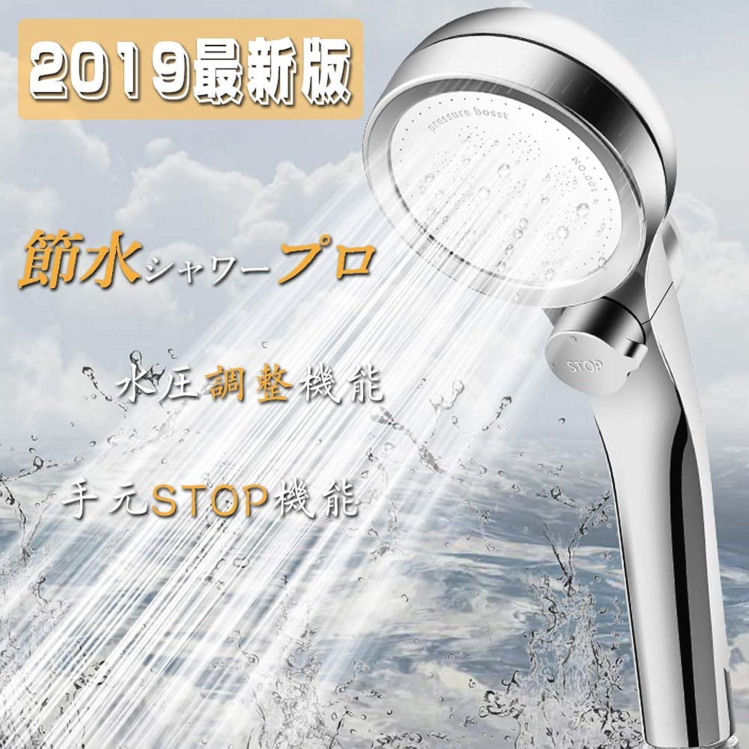 計り知れないヶ月目ブリーフケース【2019最新版】Drakefyre シャワーヘッド 節水 増圧シャワー 水量切替 手元止水 浄水 内蔵フィルターボックス 取り付け簡単 工具不要 国際汎用基準G1/2