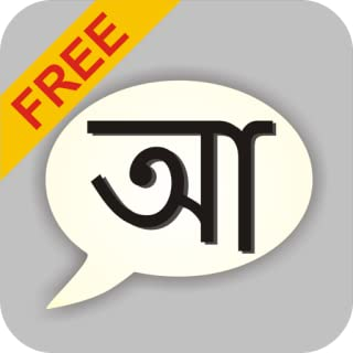 Bangla Static Keypad IME