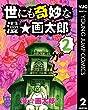 世にも奇妙な漫☆画太郎 2 (ヤングジャンプコミックスDIGITAL)