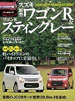 スズキ新型ワゴンR&ワゴンRスティングレー (Motor Magazine Mook 新型車パーフェクトガイド 永久)