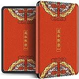 Funda Para Kindle - Viento De China Para Amazon Kindle Paperwhite 4 Cubierta De La Caja Ultra Slim Smart Folio Magnético Para Todos Los Nuevos Kindle 2019 Amazon Kindle Chinese Words Reader Shell, E