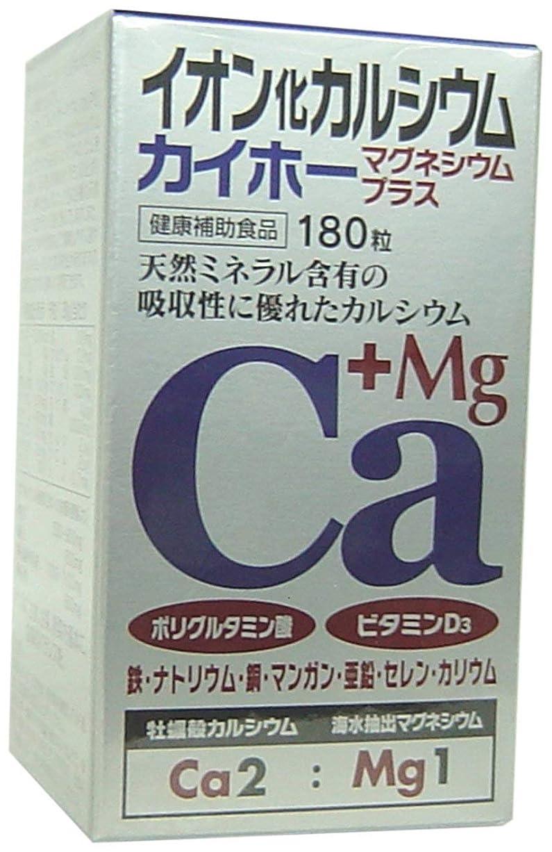 抹消ガイドラウズイオン化カルシウム?マグネシウムプラス180粒×3個入り