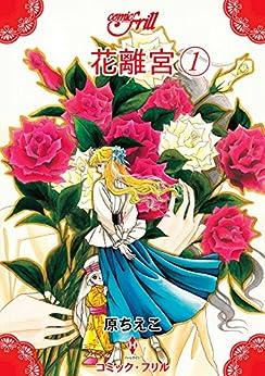 [原 ちえこ]の花離宮1 (コミック・フリル)