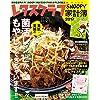 レタスクラブ '16 11/21増刊号