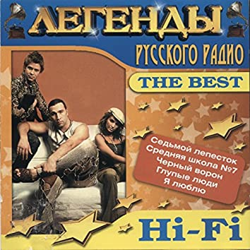 The Best (Легенды Русского Радио)