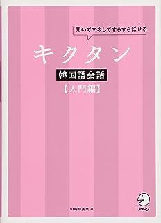 CD付 キクタン韓国語会話【入門編】